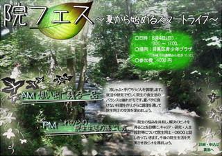 0712_ビラ表2のブログ.jpg