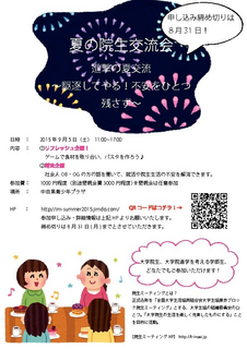 2015夏交流ポスター