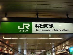 浜松町.jpg