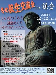 daibutsu_blog.jpg